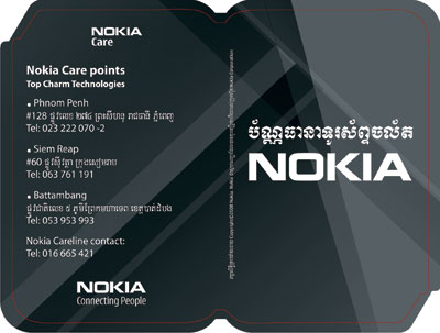 Nokia Warranty Card