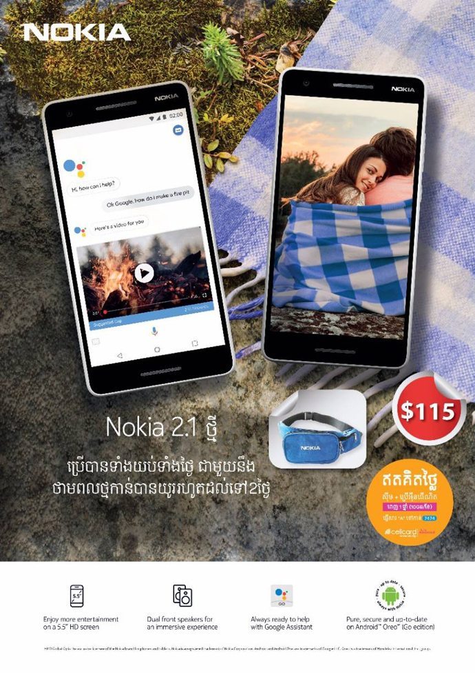 PROMOTION FOR NOKIA 2.1