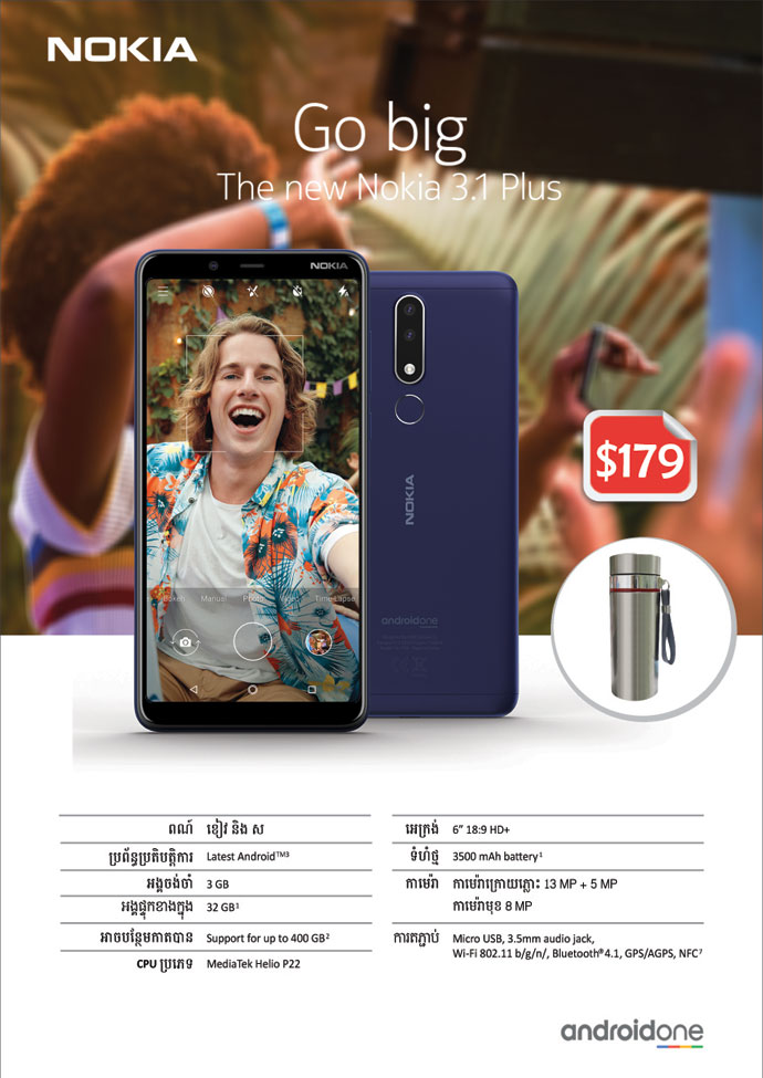 PROMOTION FOR NOKIA 3.1