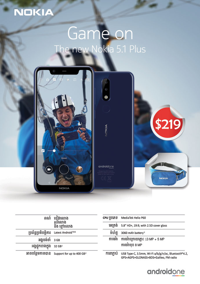 Promotion NOKIA 5.1 PLUS